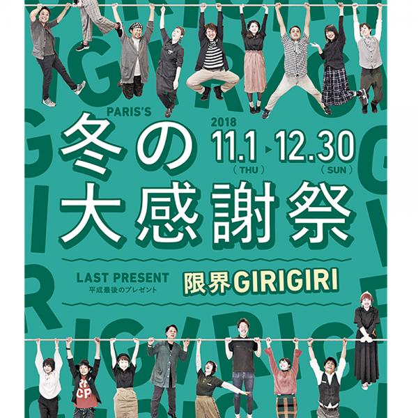【冬の大感謝祭2018】〜限界GIRIGIRI 平成最後のプレゼント〜
