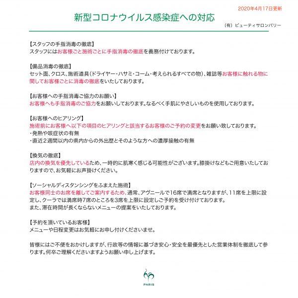 新型コロナウイルス感染症への対応策(4月17日更新分)