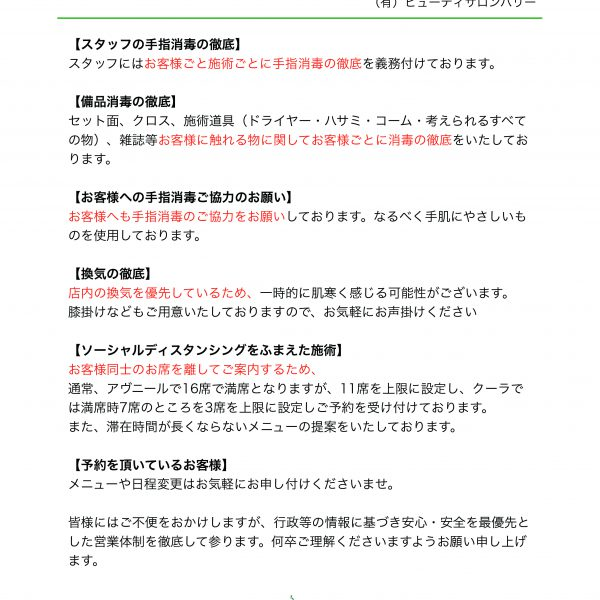 新型コロナウイルス感染症への対応策(4月3日更新分)