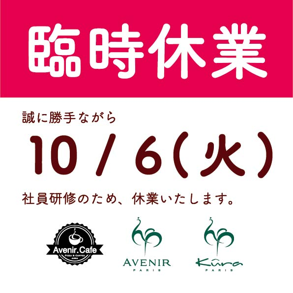 10月6日(火)は休業いたします。